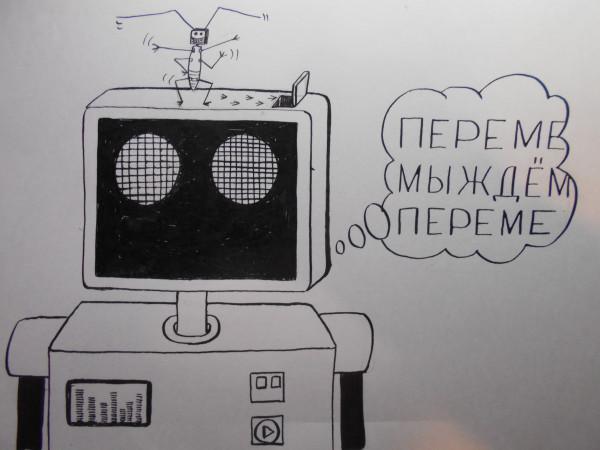 Карикатура: Робот  зомби, Петров Александр