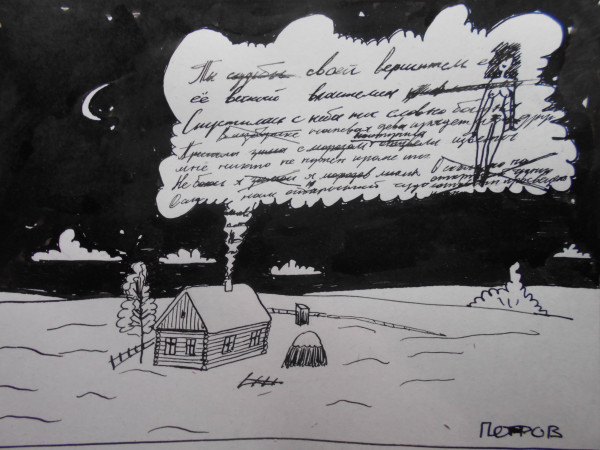 Карикатура: Рукописи не горят, Петров Александр