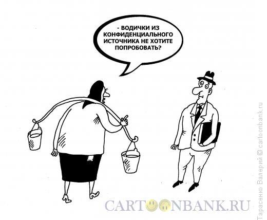 Карикатура: Источник, Тарасенко Валерий