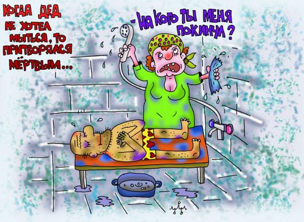 Карикатура: когда грязный, но ленивый, Давиденко Леонид