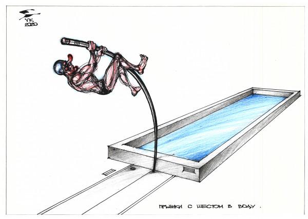 Карикатура: Прыжки с шестом в воду ., Юрий Косарев