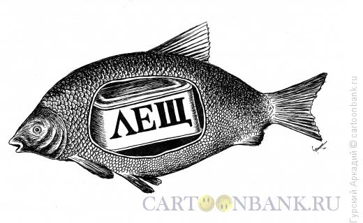 Карикатура: рыба в разрезе, Гурский Аркадий