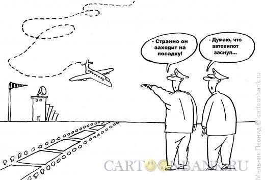 Карикатура: Воздушные пируэты, Мельник Леонид