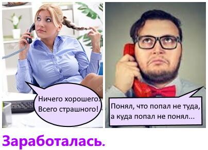 Мем: Секретарша., Серж Скоров