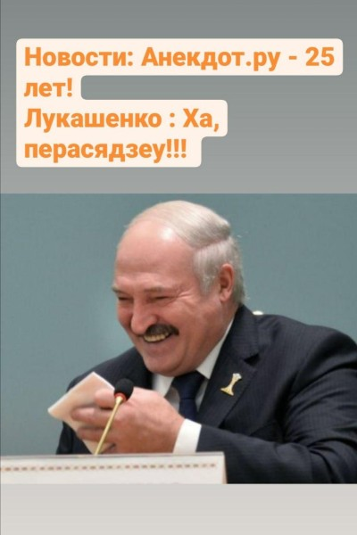 Мем: Лукашенко и Анекдот.ру
