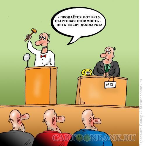 Карикатура: Аукцион, Тарасенко Валерий