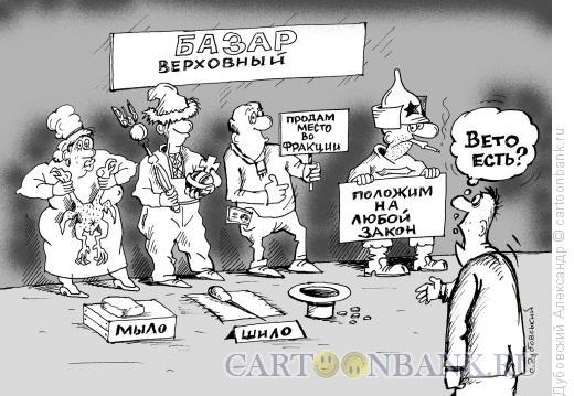 Карикатура: Базар, Дубовский Александр