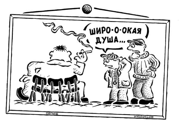 Карикатура: Душа нарас...тяжку, Giptopotam