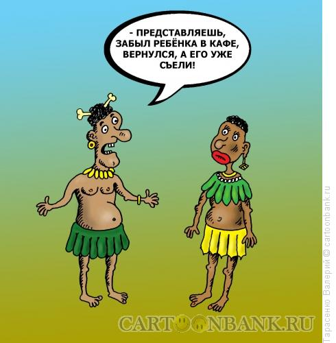 Карикатура: Африканское кафе, Тарасенко Валерий