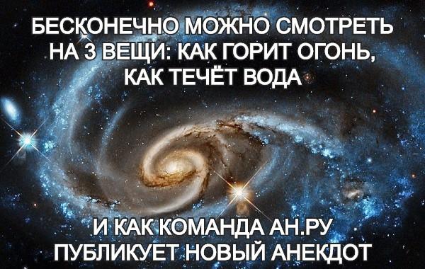 Мем: Бесконечность, Just