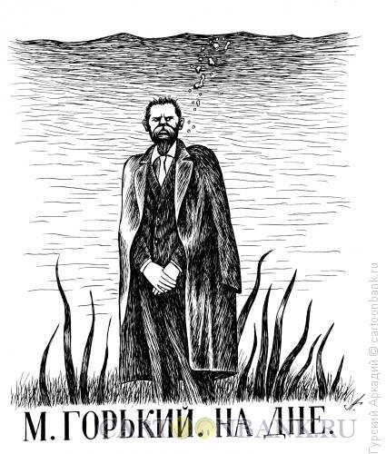 Карикатура: м.горький на дне, Гурский Аркадий