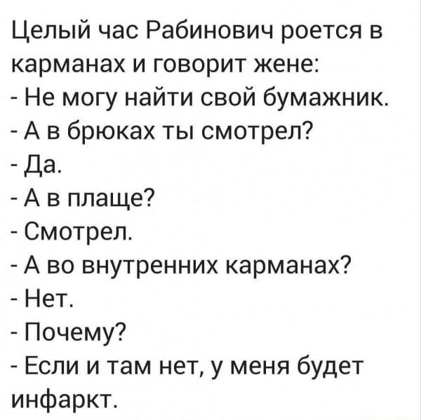 Эфир Анекдоты