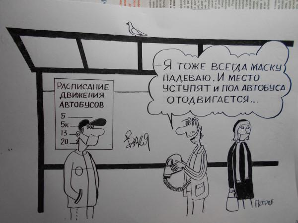 Карикатура: маска от к-вируса, Петров Александр
