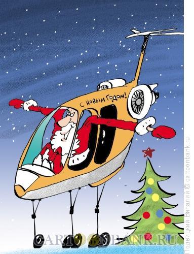Карикатура: Полет в Новый Год!, Подвицкий Виталий