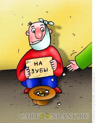 Карикатура: на зубы, Соколов Сергей