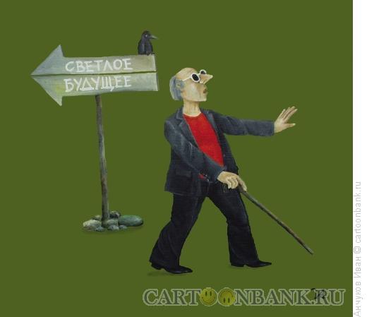 Карикатура: Слепой, Анчуков Иван