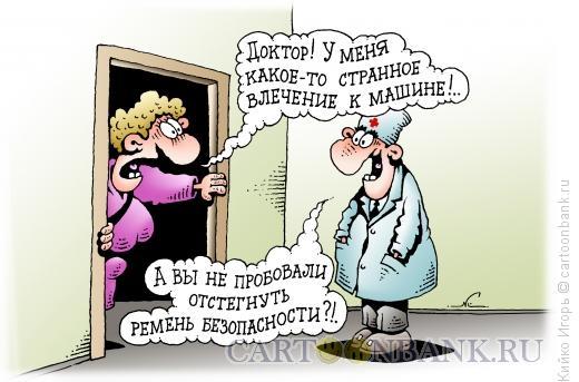 Карикатура: Автофилия, Кийко Игорь