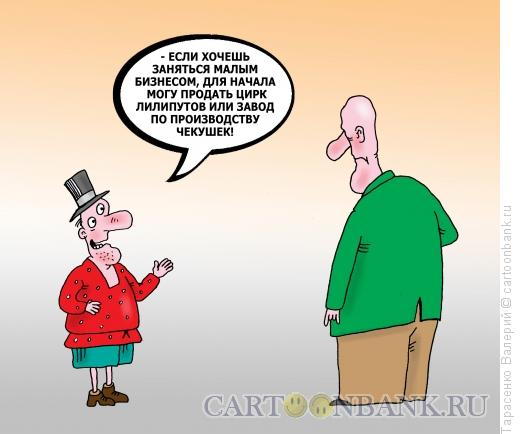Карикатура: Бизнес по-малому, Тарасенко Валерий