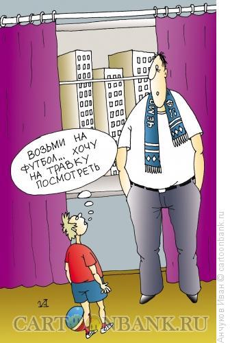 Карикатура: На футбол, Анчуков Иван