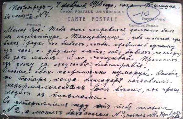 Мем: Работаем стабильно х...о. Почта России. Привет из 1916 г., Mark