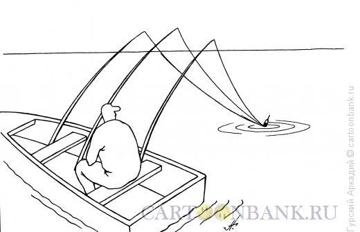 Карикатура: рыбак в лодке, Гурский Аркадий