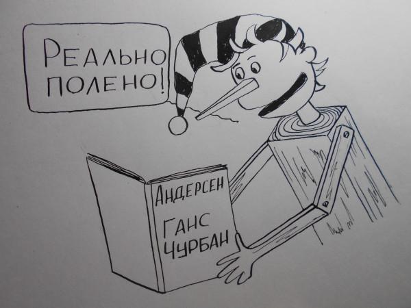 Карикатура: Буратино, Петров Александр