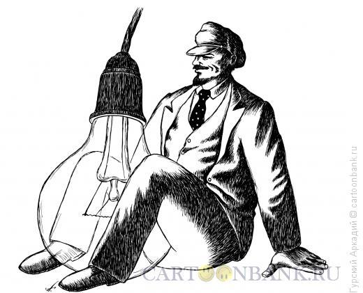 Карикатура: ленин и лампочка, Гурский Аркадий