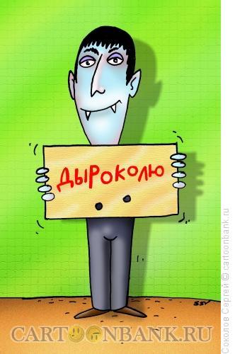Карикатура: вампир - дырокол, Соколов Сергей