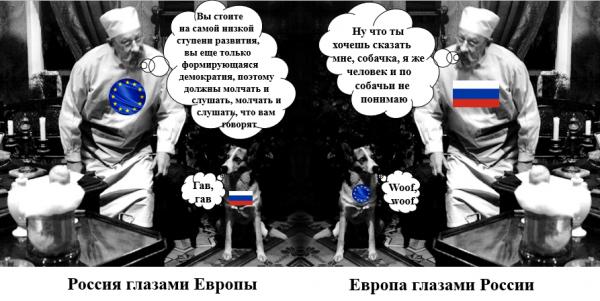 Мем: Вся суть взаимоотношений Европы и России
