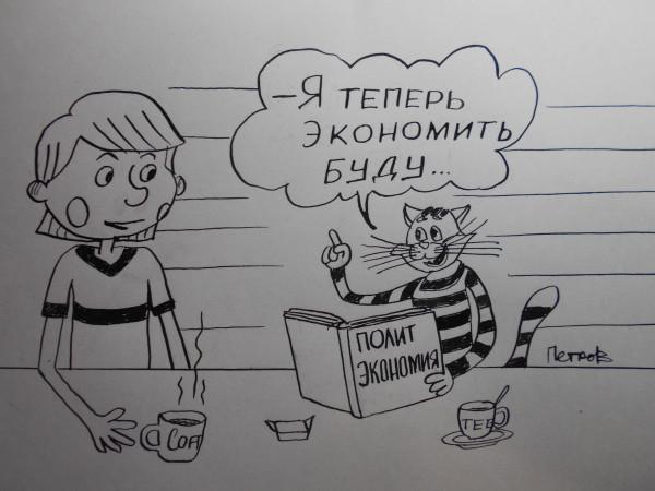 Карикатура: кот Матроскин, Петров Александр