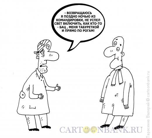 Карикатура: Неудачное возвращение, Тарасенко Валерий