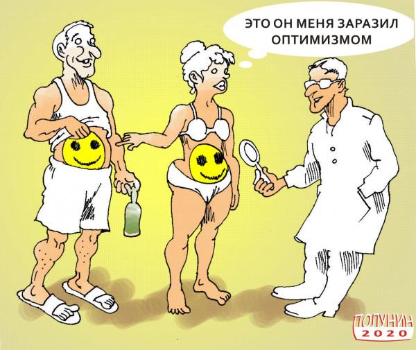 Карикатура: оптимистическая зараза, Александр Полунин