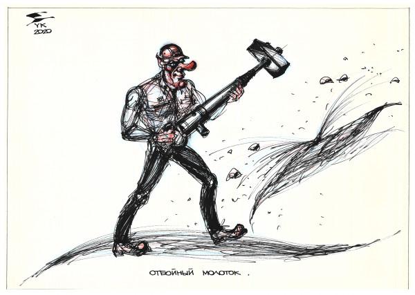 Карикатура: Отбойный молоток ., Юрий Косарев