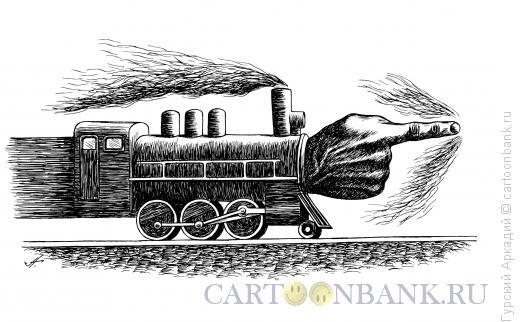 Карикатура: Паровоз с рукой, Гурский Аркадий