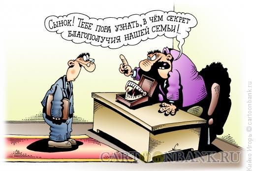 Карикатура: Секрет благополучия, Кийко Игорь