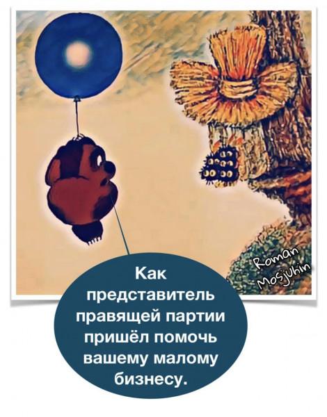 Мем, Роман Мозжухин