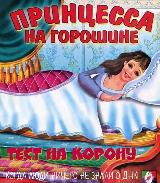 Мем, Серж Скоров