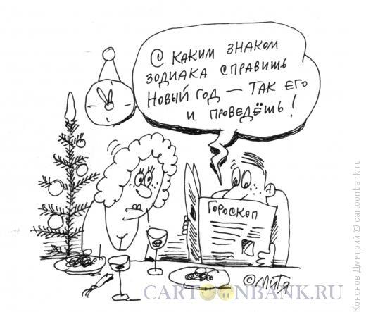 Карикатура: новогодний гороскоп, Кононов Дмитрий