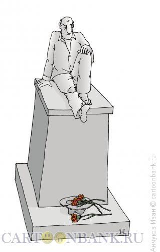 Карикатура: Памятник нищему, Анчуков Иван