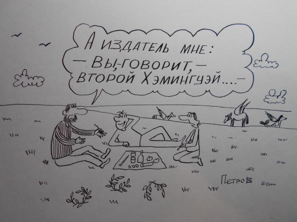 Карикатура: Карикатура про писателей и поэтов, Петров Александр