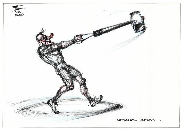Карикатура: Метание молота . Новый вид спорта ., Юрий Косарев