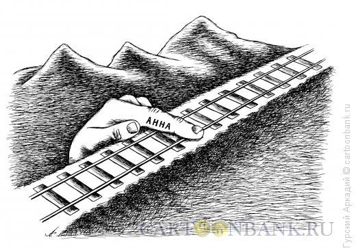 Карикатура: палец на железной дороге, Гурский Аркадий