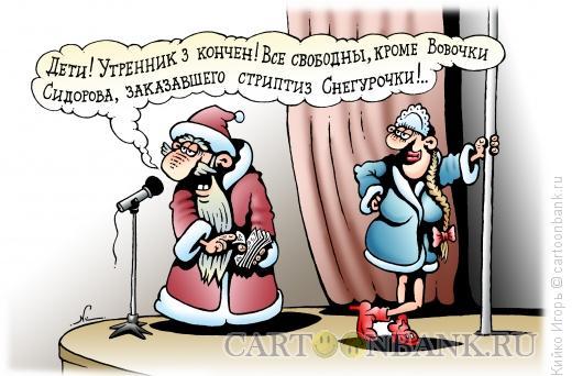 Карикатура: Стриптиз Снегурочки, Кийко Игорь