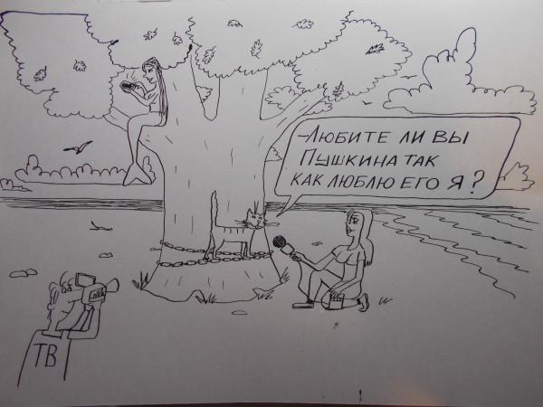 Карикатура: Пушкин наше всЁ, Петров Александр
