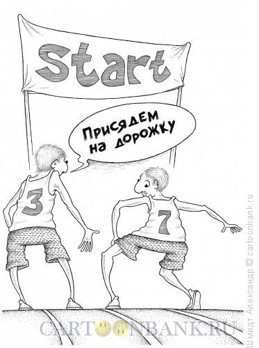 Карикатура: Спортивное предложение (ч/б), Шмидт Александр