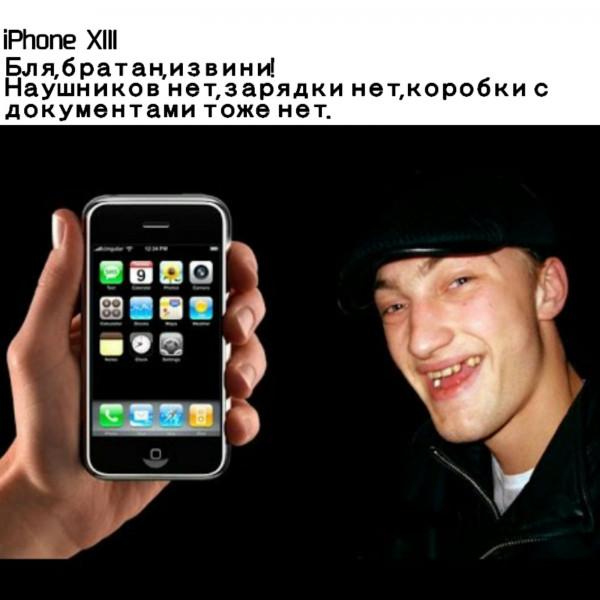 Мем: iPhone XIII, Физрук