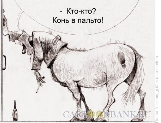 Карикатура: Припозднившийся, Попов Александр