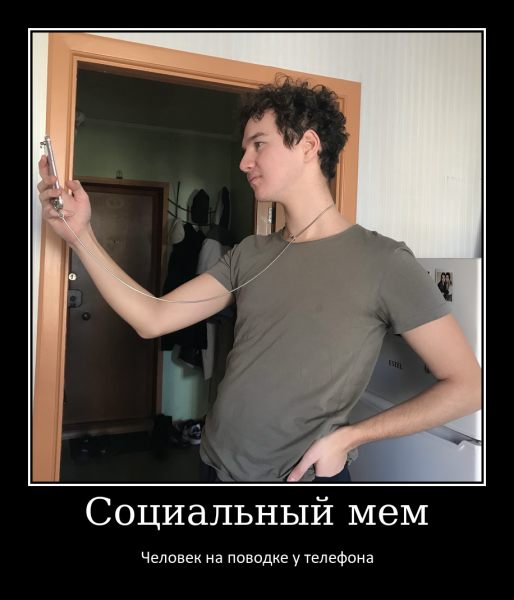 Мем: Социальный мем, sorryiamfisher