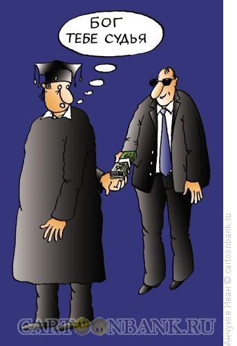 Карикатура: Судья, Анчуков Иван