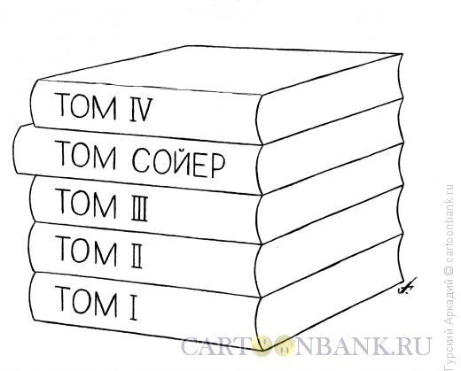 Карикатура: том сойер и книги, Гурский Аркадий